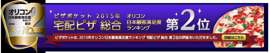 オリコン顧客満足度ランキング 宅配ピザ 総合 第2位
