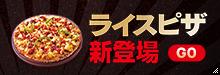 ライスピザ