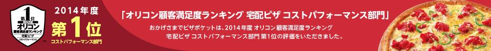 オリコン顧客満足度ランキング 宅配ピザ コストパフォーマンス部門 2014年度 第1位